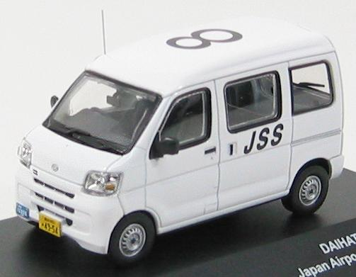 Daihatsu HiJet 2009 Japan Airport Service Vehicle